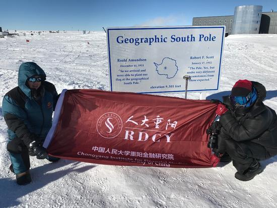 """作者所在机构""""中国人民大学重阳金融研究院""""是国内首家抵南极点调研的新型智库。"""