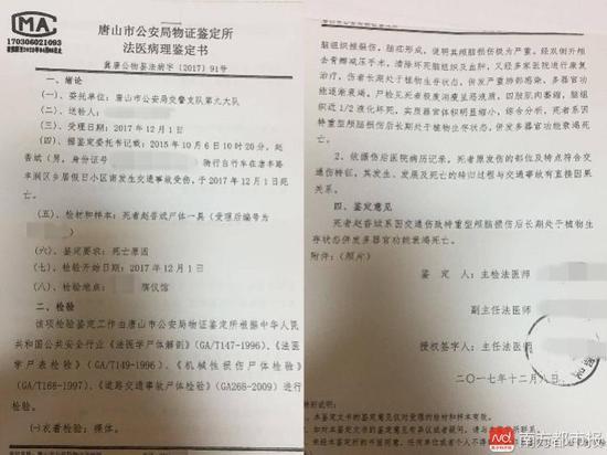 唐山市公安局物证鉴定所出具的法医病理鉴定书显示,赵香斌之死由交通伤引发。