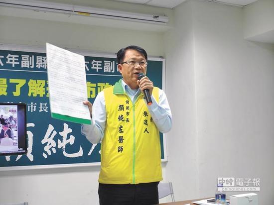 颜纯左。(图片来源:台湾《中时电子报》)