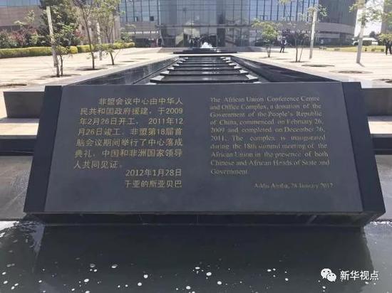 非盟会议中心奠基石。新华社记者王守宝摄