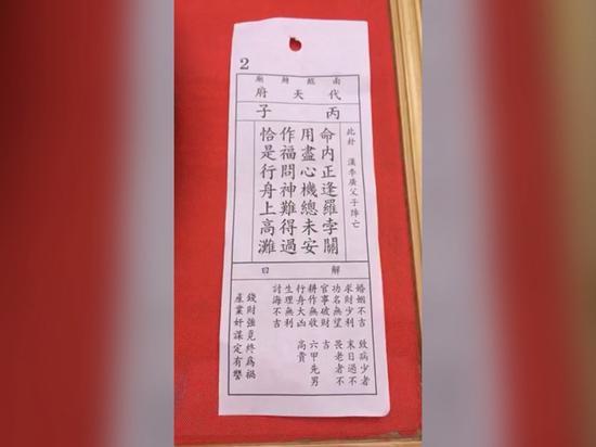 """台南古庙今年再为台湾抽出""""下下签""""(图片来源:""""东森新闻云"""")"""