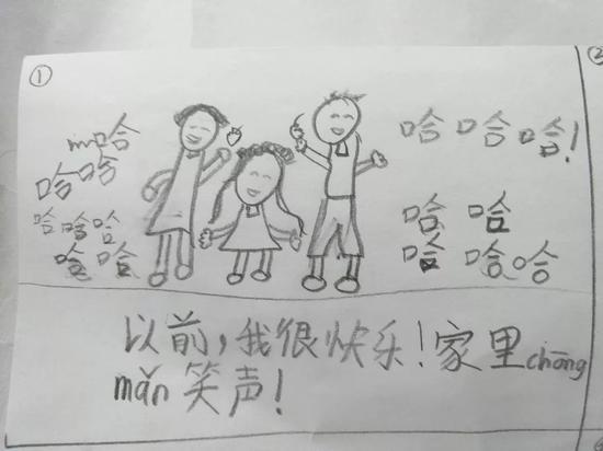 ① 以前,我很快乐!家里 chōng(充)mǎn(满)笑声!