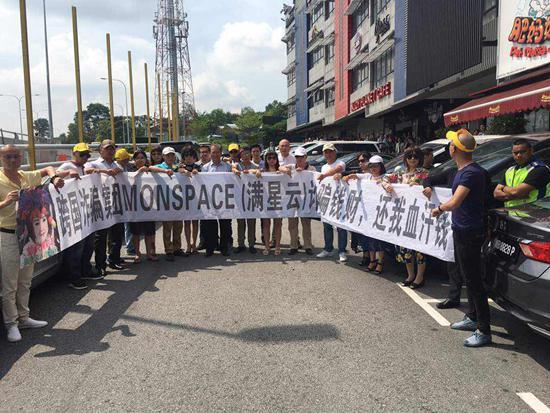 """部分中国公民在马来西亚""""维权""""。"""