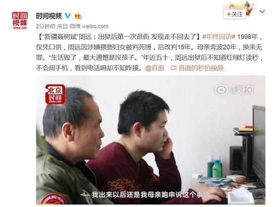 澳门赌博的网址:新疆聂树斌案周远:出狱后首次逛街发现走不回去了