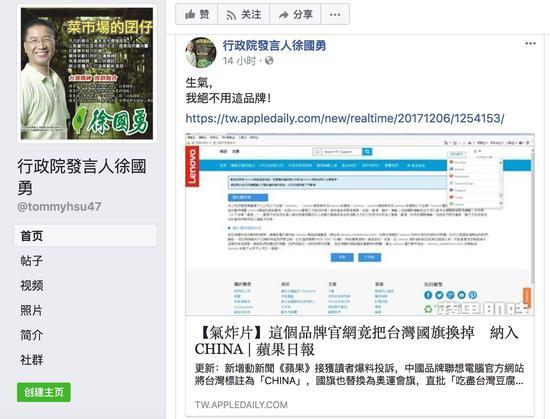"""台""""行政院""""发言人徐国勇脸书截图"""