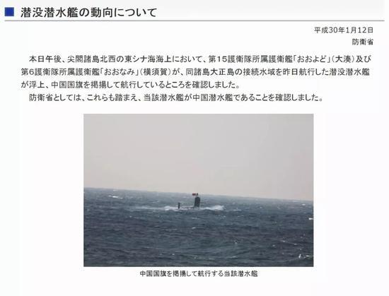 ▲防卫省网站消息截图
