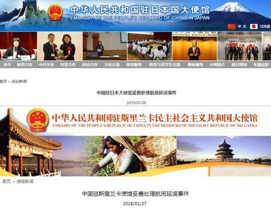 ▲中国驻日本和驻斯里兰卡大使馆官网截图
