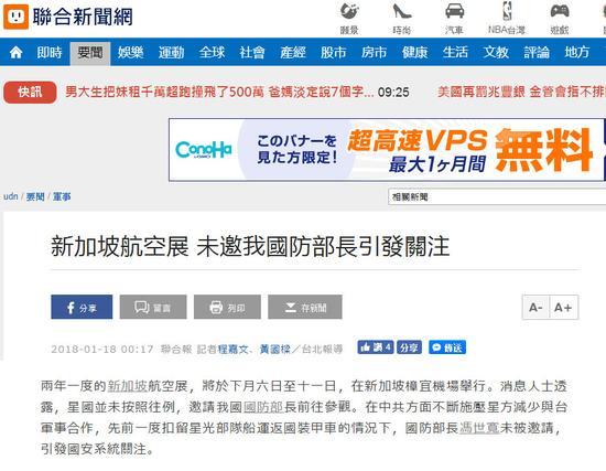"""台湾""""联合新闻网""""18日报道截图"""