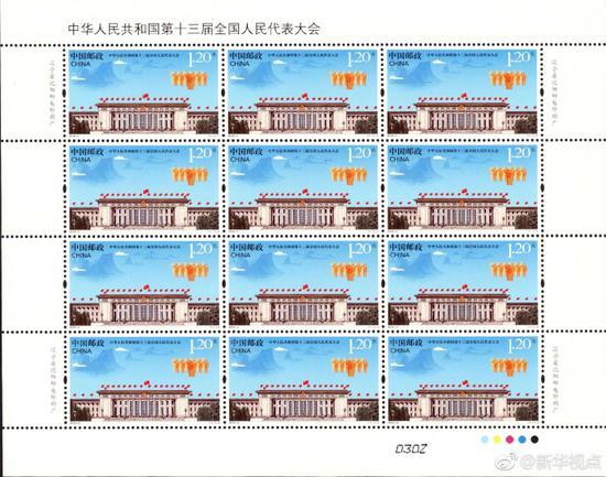 重庆时时彩代理月收入:我国发行《第十三届全国人民代表大会》纪念邮票