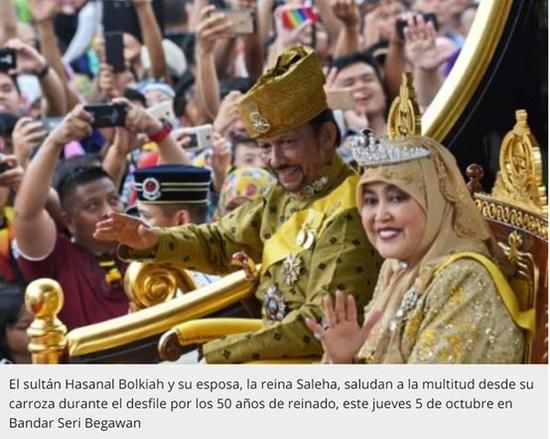 ▲瑞士媒体报道文莱苏丹登基50周年庆典