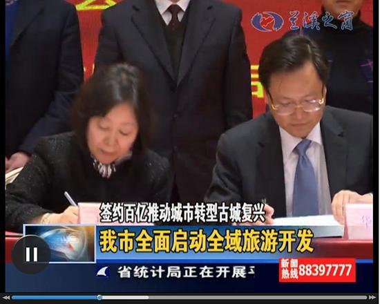 2月26日,陈伟代表中国景易集团,与兰溪市政府签订全域旅游合作开发(投资)协议。(图片来源:兰溪新闻广播电视台新闻截屏)