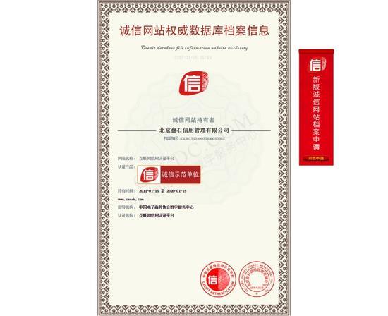 平台给自己公司颁发的认证,盖上了早产的公章