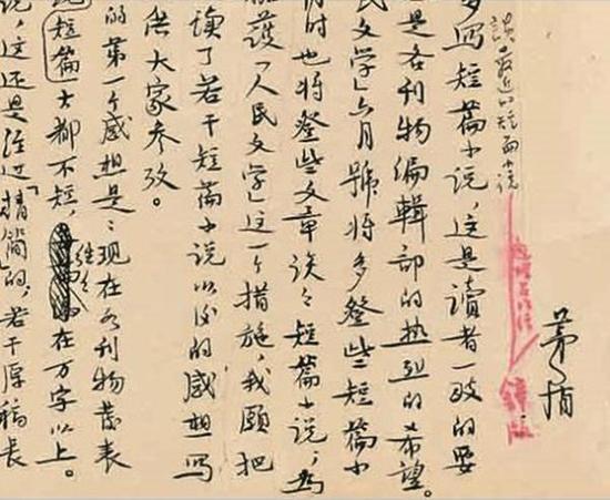 涉诉茅盾手稿(部分),这份手稿能否为书法作品为原原告两边争议核心之一。 家眷供图