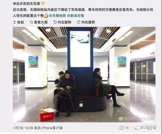 皇家彩票网平台可以吗:全国首创_无锡地铁车站座椅可以给手机充电