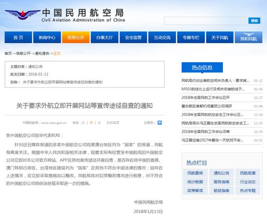 """皇冠电子游戏网址:多家外航将港澳台列为""""国家""""_民航局要求自查"""
