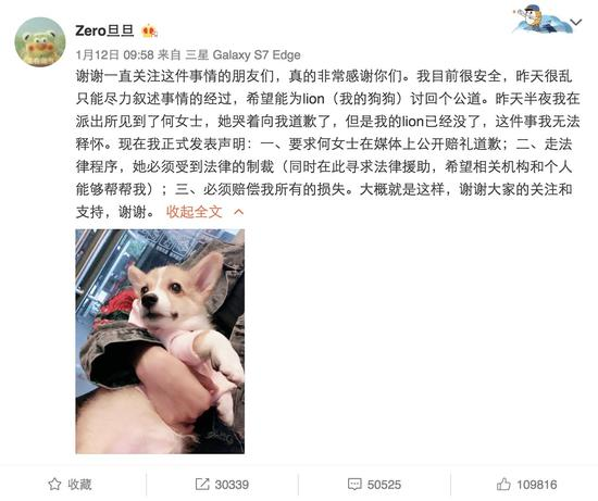 △1月12日,吴女士就此事在微博中发表正式声明