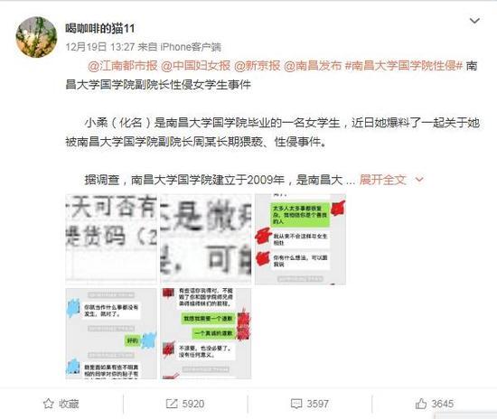 12月19日,网友@喝咖啡的猫11 的微博截图。