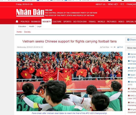 """越南人民报英文网站题为""""越南寻求中国帮助球迷飞往中国看球""""的文章"""