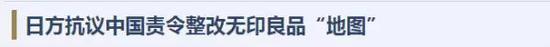 ▲日经中文网报道截图