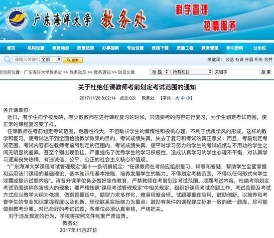 广东海洋大学教务处网站截图