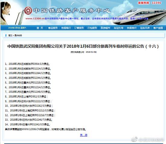 ag电子游艺官网:武汉铁路局发公告_这14趟列车1月6日临时停运