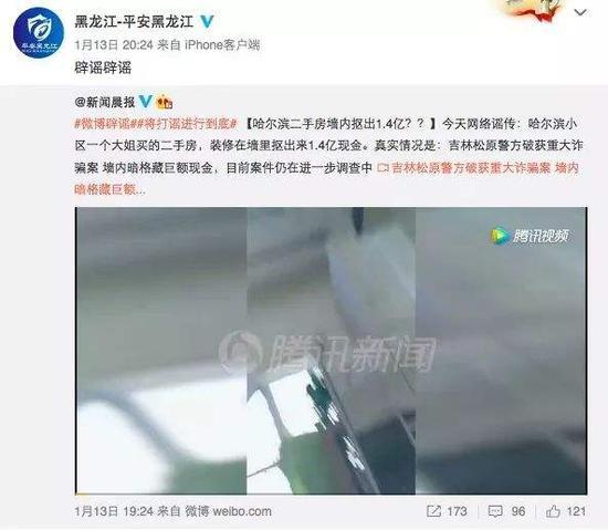 哈尔滨二手房墙内抠出1.4亿现金?警方这样回应