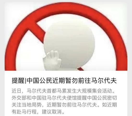 外交部领事司官方微信截图