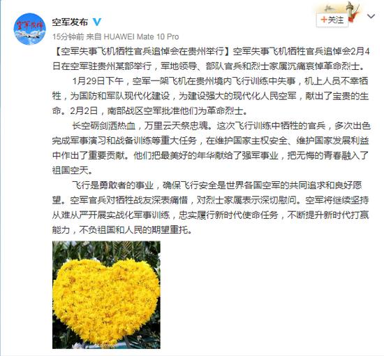空军一架飞机贵州失事机上人员牺牲 被批准为烈士