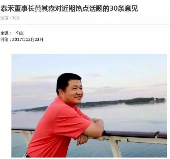 ▲图片来源:泰禾集团官网