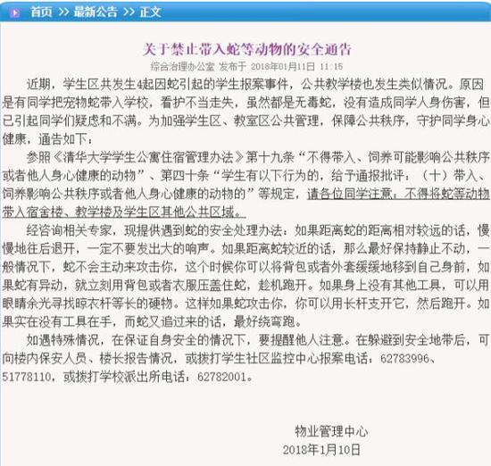 清华发布安全通告:禁止带入蛇等动物 已有4起报案创维3d云电视