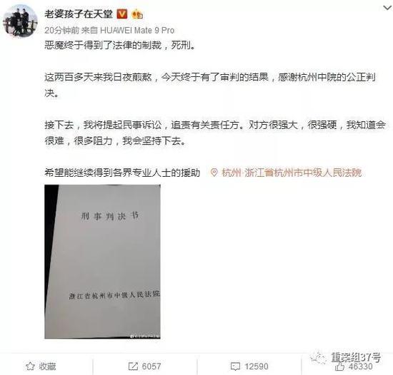 ▲宣判后,受害方家属林生斌发布微博,对杭州中院的判决表示感谢。微博截图