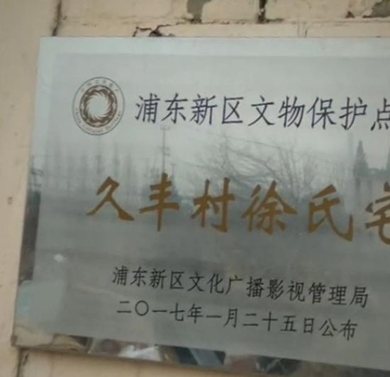 久丰村徐氏宅为浦东新区文物保护点。