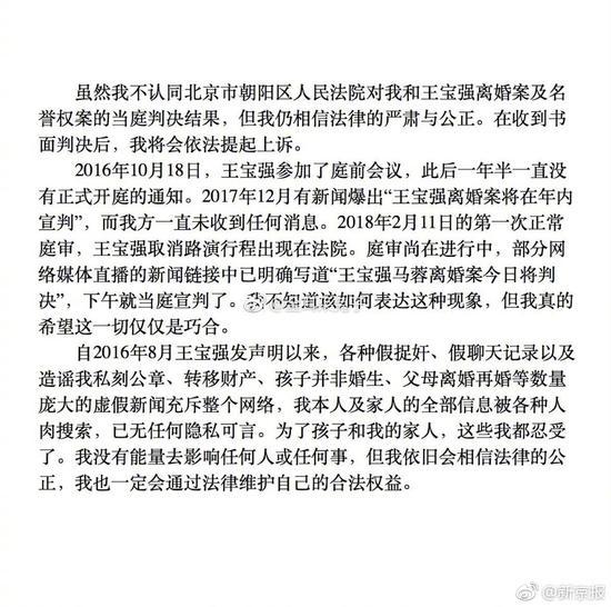 马蓉微博全文