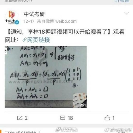 中试考研曾发布李林押题班视频