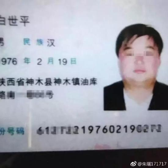 ▲朱瑞在微博上贴出的白世平的身份证,身份证上白的出生日期为1976年2月。图片来源朱瑞微博
