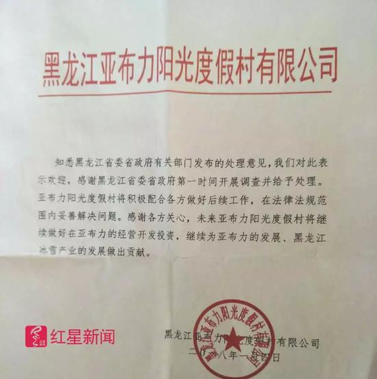 ▲阳光度假村在调查结果后发布的声明