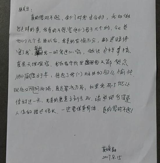▲8月15日,莫焕晶在杭州市看守所里写的道歉信。受访者供图