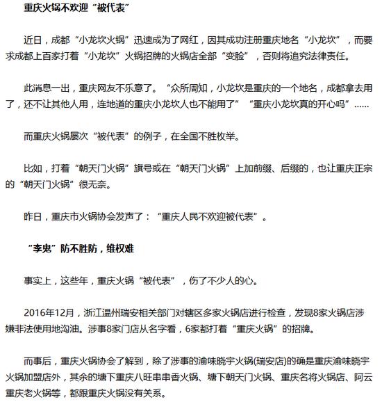 新京报:不是重庆本土产的火锅 能叫重庆火锅吗?