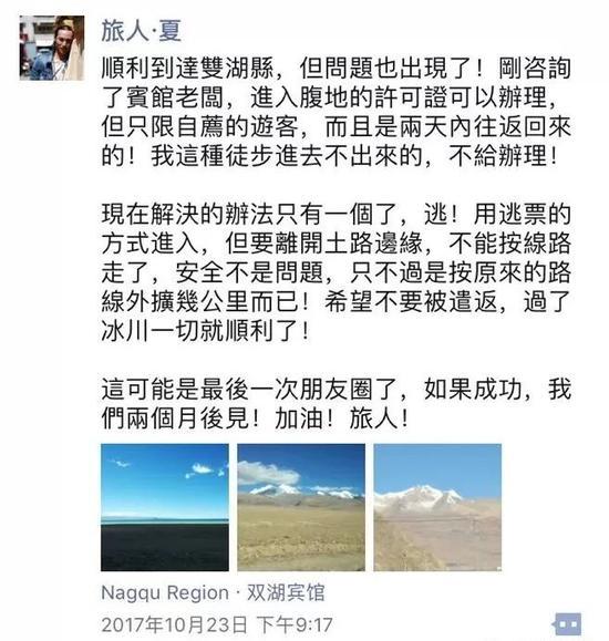 ▲ 刘银川的朋友圈停留在2017年10月23日。