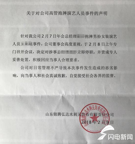 锦腾弘达对高管抱摔演艺人员事件的情况说明