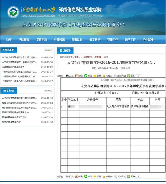 郑州信息科技职业学院人文与公共管理学院官网发布了《人文与公共管理学院2016<span class=