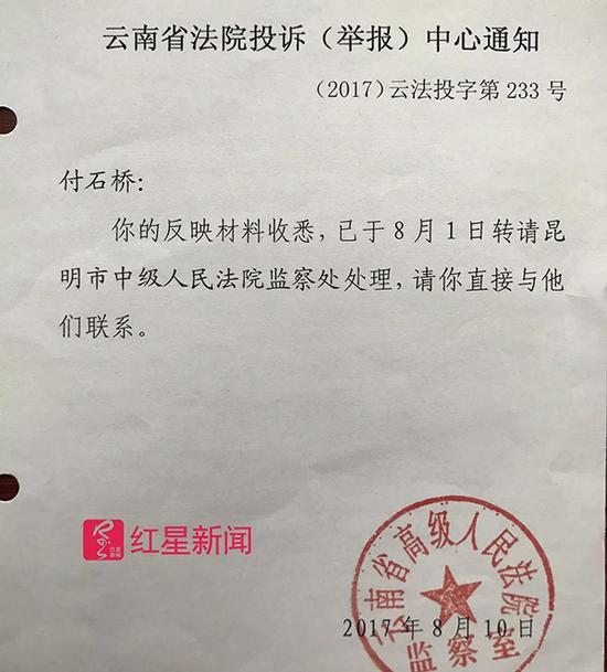 云南省高级人民法院对付成举报的回复。 红星新闻 图