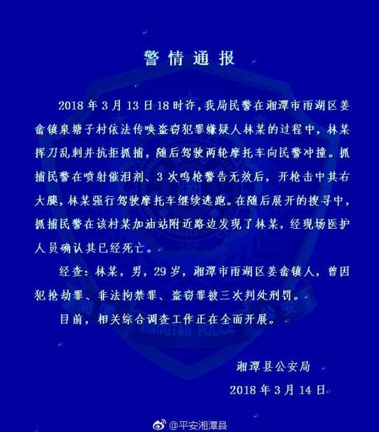 湖南湘潭一名盗窃嫌犯拒捕 鸣枪无效后被击中死亡