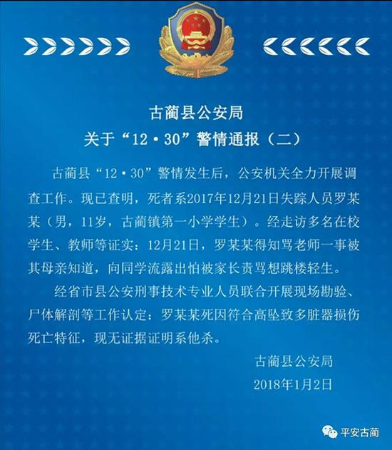 """图片来源:古蔺县公安局官方微信公众号""""古蔺公安"""""""