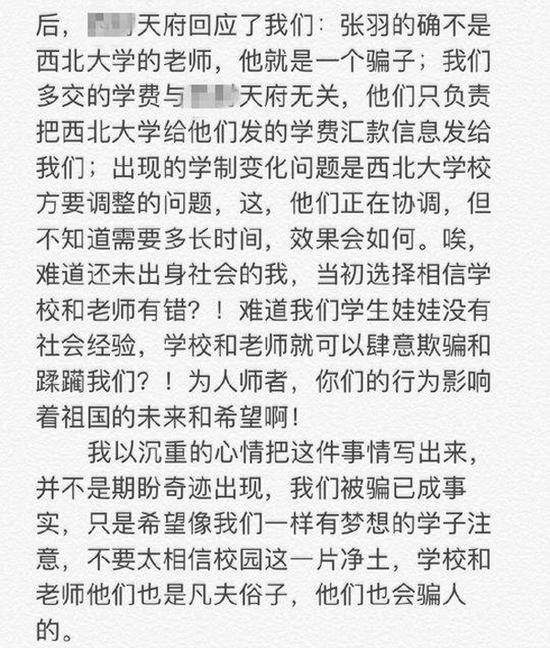 网友ssXiaoQ发布《致所有同学的一封信》