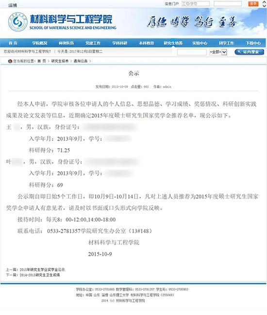 山东理工大学材料科学与工程学院官网在2015年10月9日发布了该学院《2015年度硕士研究生国家奖学金公示》。图片系澎湃新闻基于保护隐私需要打码,原页面没有打码。