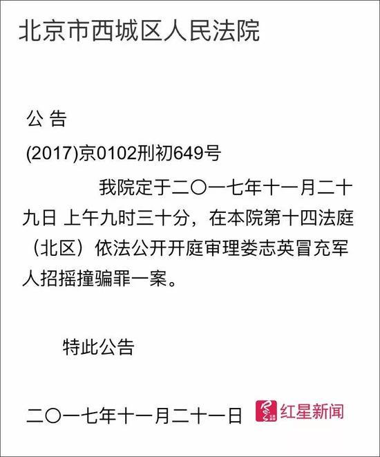 ▲早前,北京市西城区人民法院的开庭公告