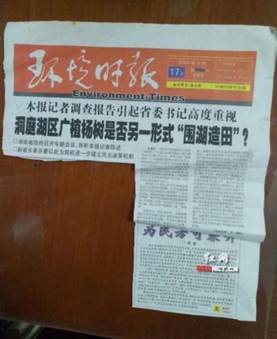14年前,湖南一家媒体即对洞庭湖区大规模种植欧美杨树发出警示。