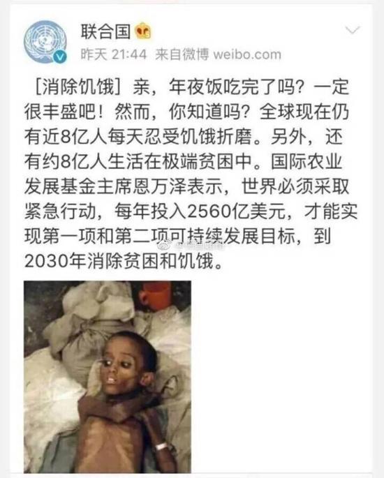 联合国官微小编被全体中国网友口诛笔伐 是何体
