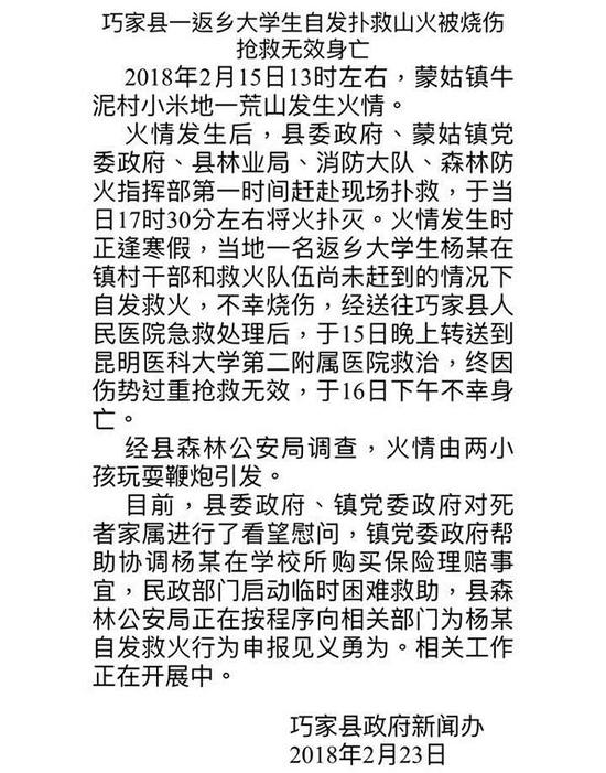 巧家县政府新闻办于23日傍晚发出情况说明。